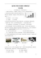 江蘇省揚州中學教育集團樹人學校2020屆九年級第三次模擬考試歷史試題