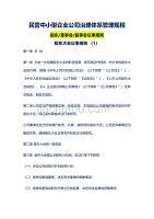 民营中小型企业公司治理体系管理规程(董助专享)