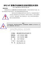 (电力行业)bpxzht便携式电缆耐压试验装置技术讲义精品