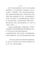 2012年國際漢語教師標準.doc
