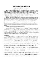 (电力行业)县城电力需求ARIMA模型及预测精品