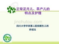 疾病护理:正常足月儿及早产儿特点及护理【知识宣贯】