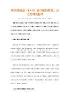 碳纖維的性能、應用及相關標準.doc