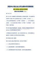 民营中小型企业公司治理体系管理规程