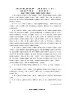 物業服務五級三類收費標準.doc