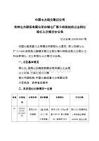(电力行业)中国电力投资集团吉林电力公司白城电厂第十四批辅机设备精品