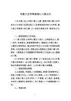 中醫考核指標實施細則