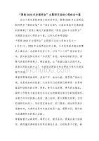 """""""聚焦2020年全國兩會""""主題團日活動心得體會十篇"""
