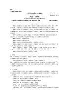 焊工技術考核規程