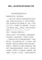 202__物業管理處領導述職報告專輯