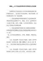 202__公司危險廢物事故防范措施及應急預案