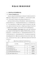 關于青島企業100強分析報告