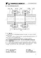 無錫創明D型與TD型聯軸器安裝說明書