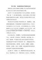關于10萬平米社區商業市場報告2