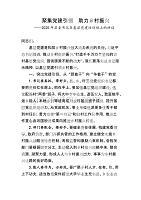 2020年县委书记在基层党建培训班上的讲话——聚集党建引领助力乡村振兴