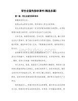 学生会宣传部申请书范例(精选多篇).doc