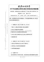 武汉科技大学2019年研究生命题-837中国特色社会主义理论体系(A卷)试题及答案
