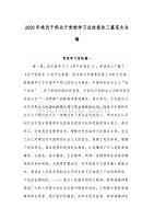 2020年党员干部关于党校学习总结报告三篇范文合编