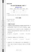 2019全国中考数学最新真题二次函数(1)