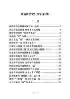 疫情防控党组织事迹材料的写法(18篇)