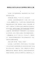 湖南重点名校毕业典礼校长致辞精选五篇范文汇编