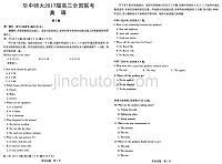 湖北省华中师范大学新高考联盟2017届高三2月教学质量测评 英语