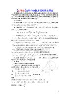 【尖子生】圆的切点弦方程的求法探究