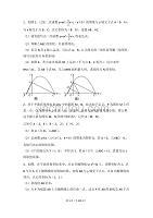 2018年中考数学二次函数压轴题集锦(50道含解析)(1)