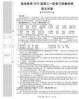 湖北省部分学校2015届高三一轮复习质量检测语文试题