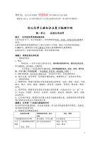 初三化学学霸笔记(上册)