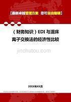 财务知识EDI与混床离子交换法的经济性比较