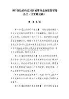 银行保险机构应对突发事件金融服务管理办法(征求意见稿)