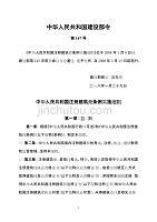 中华人民共和国注册建筑师条例实施细则doc