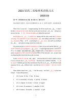 高中二年级英语强化班实验班练习卷
