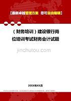 财务培训中国建设银行岗位培训考试财务会计试题