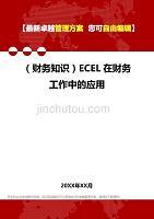 财务知识ECEL在财务工作中的应用