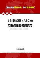 财务知识ABC公司财务帐套模拟练习