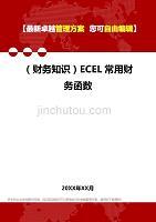 财务知识ECEL常用财务函数