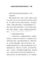 巡察组反馈意见整改落实情况报告(2篇)
