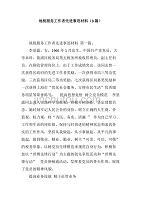 地税服务工作者先进事迹材料(3篇)