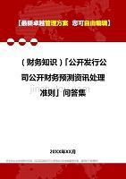 财务知识「公开发行公司公开财务预测资讯处理准则」问答集