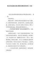 落实区委巡察组巡察反馈意见的整改情况报告(2篇)