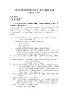 中華文化課考卷