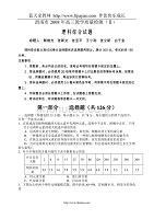 渭南市2008年高三教學質量檢測(Ⅱ)