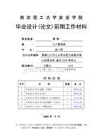 我國紡織行業上市公司營運能力指標體系分析:基于2008年年報