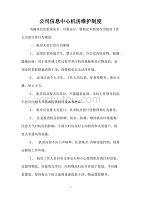 信息中心机房维护制度(1)