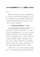 """2020年某鄉鎮黨委書記""""七一""""黨課稿3760字范文"""