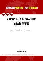 财务知识宏观经济学〉实验指导手册