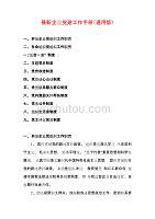 最新企业党建工作制度手册(通用版)