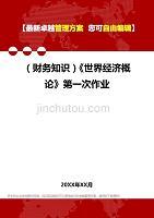 财务知识世界经济概论第一次作业